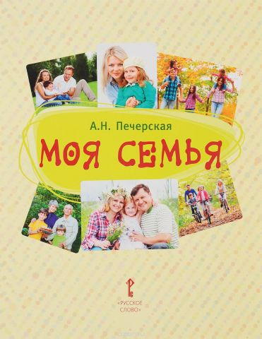 Моя Семья. Книга-альбом. Подарок для первоклассника