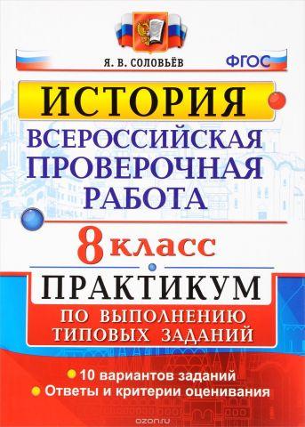 Всероссийские проверочная работа. История. 8 класс. Практикум