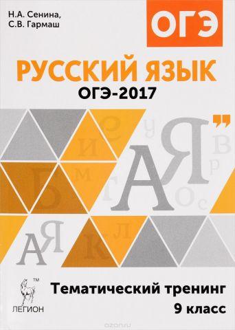 Русский язык. 9 класс. ОГЭ-2017. Тематический тренинг. Учебно-методическое пособие