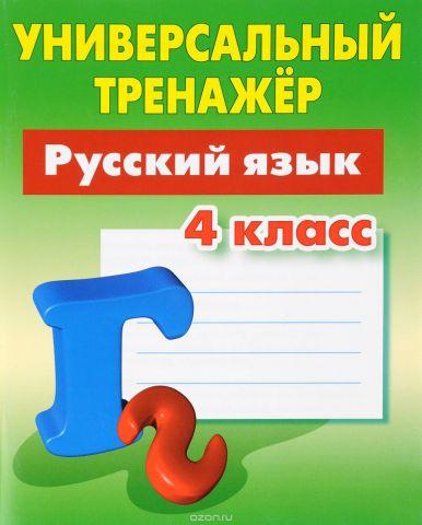 Русский язык. 4 класс. Универсальный тренажер