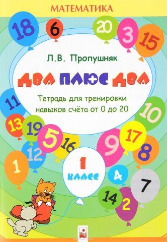 Математика.1 класс. Два плюс два. Тетрадь для тренировки навыков счета от 0 до 20