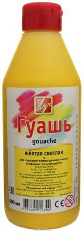 Луч Гуашь цвет светло-желтый 500 мл