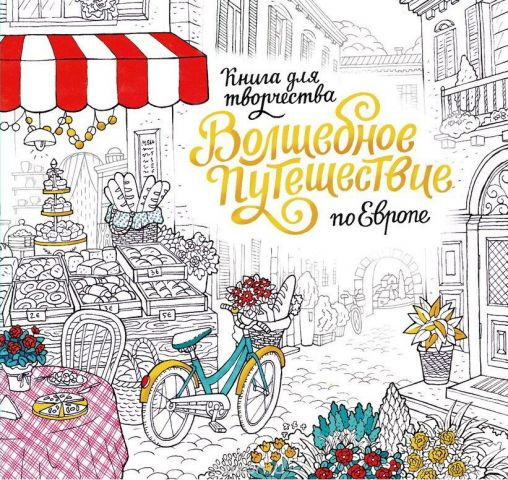 Волшебное путешествие по Европе. Книга-раскраска