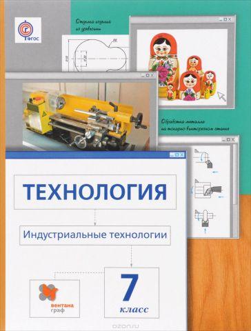 Технология. Индустриальные технологии. 7 класс. Учебник