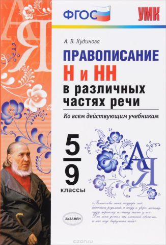 Русский язык. Правописание Н и НН в различных частях речи. 5-9 классы