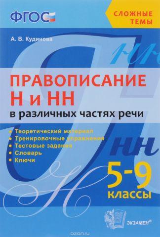 Правописание Н и НН в различных частях речи. 5 - 9 классы