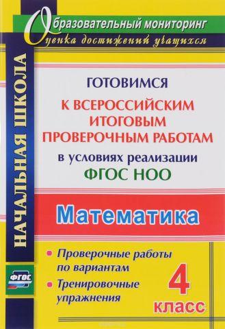Математика. 4 класс. Готовимся к Всероссийским итоговым проверочным работам  в условиях реализации ФГОС НОО: проверочные работы по вариантам. Тренировочные упражнения