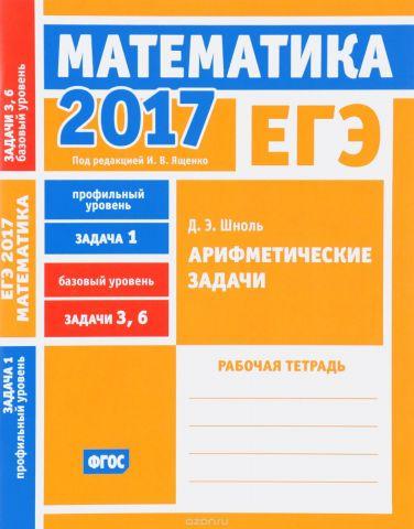 ЕГЭ 2017. Математика. Задача 1. Профильный уровень. Задачи 3 и 6. Базовый уровень. Арифметические задачи. Рабочая тетрадь