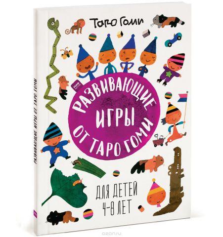 Развивающие игры от Таро Гоми. Для детей 4-8 лет