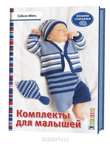 Комплекты для малышей. Вяжем спицами