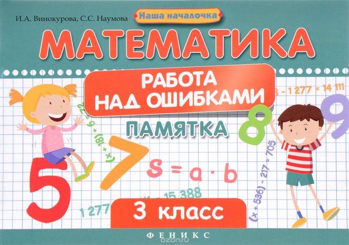 Математика. 3 класс. Работа над ошибками. Памятка