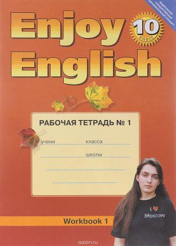 Enjoy English 10: Workbook 1 / Английский с удовольствием. 10 класс. Рабочая тетрадь №1