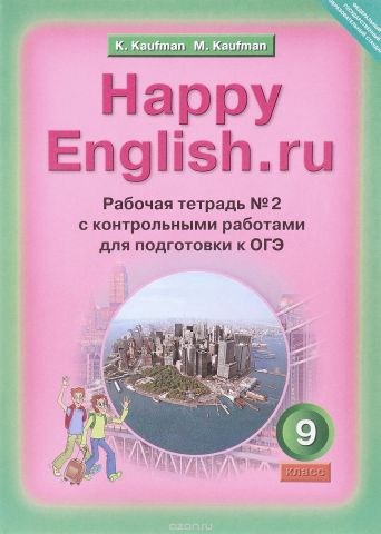 Happy English.ru / Английский язык. Счастливый английский.ру.  9 класс. Рабочая тетрадь №2 с контрольными работами для подготовки к ОГЭ. Учебное пособие