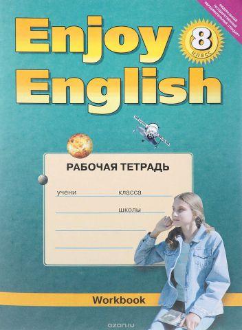 Enjoy English 8: Workbook / Английский с удовольствием. 8 класс. Рабочая тетрадь