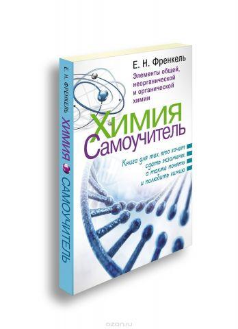 Химия. Самоучитель. Книга для тех, кто хочет сдать экзамены, а также понять и полюбить химию