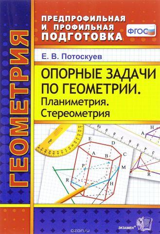 Геометрия. Опорные задачи. Планиметрия. Стереометрия