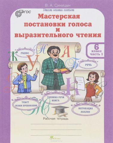 Мастерская постановки голоса и выразительного чтения. 6 класс. В 2 частях. Часть 1. Рабочая тетрадь