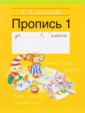 Пропись 1. 1 класс