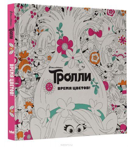 Тролли. Время цветов. Книга для творчества