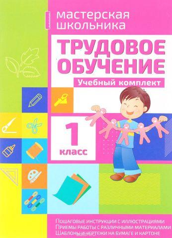 Трудовое обучение. 1 класс. Учебный комплект
