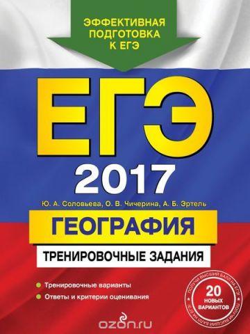 ЕГЭ-2017. География. Тренировочные задания