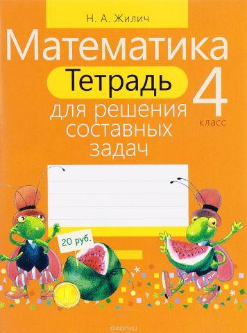 Математика. 4 класс. Тетрадь для решения составных задач