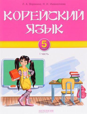 Корейский язык. 5 класс. Учебник. Часть 1