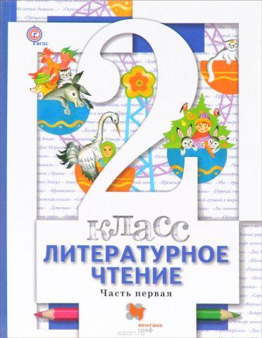 Литературное чтение. 2класс. Учебник. В 2 частях. Часть 1