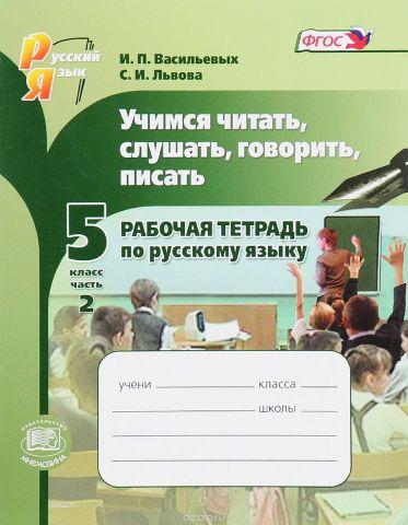 Учимся читать, слушать, говорить и писать. 5 класс. Учебное пособие. В 2 частях. Часть 2