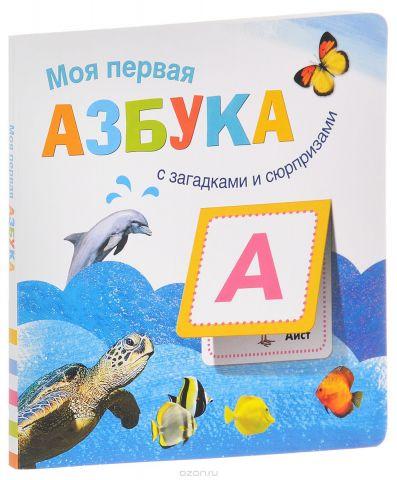 Книжки с загадками и сюрпризами. Моя первая азбука
