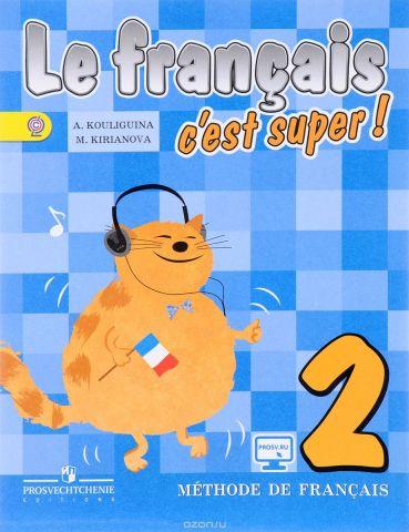 Le francais 2: C'est super! Methode de francais / Французский язык. 2 класс. Учебник