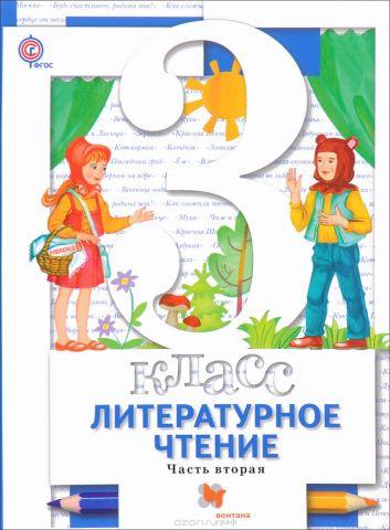 Литературное чтение. 3класс. Учебник. В 2 частях. Часть 2