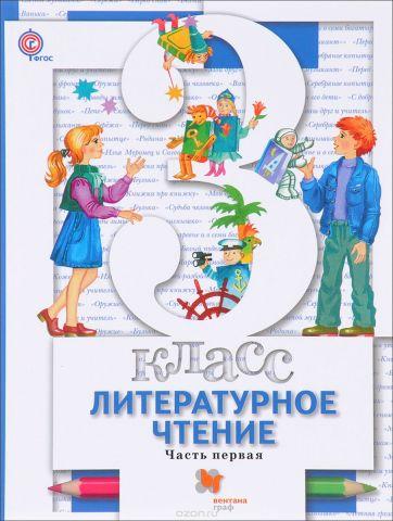 Литературное чтение. 3класс. Учебник. В 2 частях. Часть 1