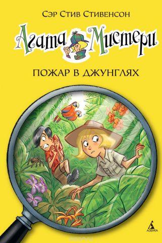 """Агата Мистери. Книга 17. Операция """"Пожар в джунглях"""""""