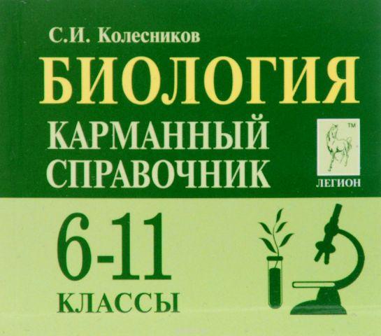 Биология. 6-11 классы. Карманный справочник (миниатюрное издание)