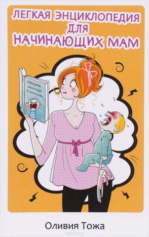 Легкая энциклопедия для начинающих мам