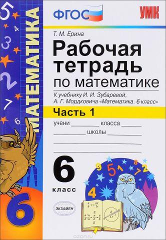 Математика. 6 класс. Рабочая тетрадь. К учебнику И. И. Зубаревой, А. Г. Мордковича Часть 1