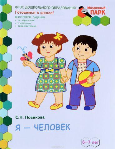 Я - человек. Развивающая тетрадь для детей подготовительной к школе группы ДОО. 2-е полугодие. 6-7 лет