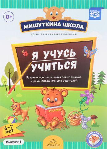 Я учусь учиться. 6-7 лет. Развивающая тетрадь для дошкольников с рекомендациями для родителей. Выпуск 1