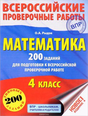 Математика. 4 класс. 200 заданий для подготовки к Всероссийской проверочной работе