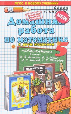 Математика. 5 класс. Домашняя работа к учебнику Н. Я. Виленкина