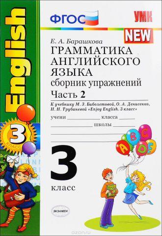 Английский язык. 3 класс. Грамматика. Сборник упражнений. Часть 2. К учебнику М. З. Биболетовой
