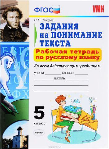 Русский язык. Задания на понимание текста. 5 класс. Рабочая тетрадь