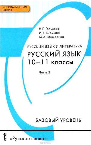 Русский язык и литература. Русский язык. 10-11 классы. Базовый уровень. Учебник. В 2 частях. Часть 2
