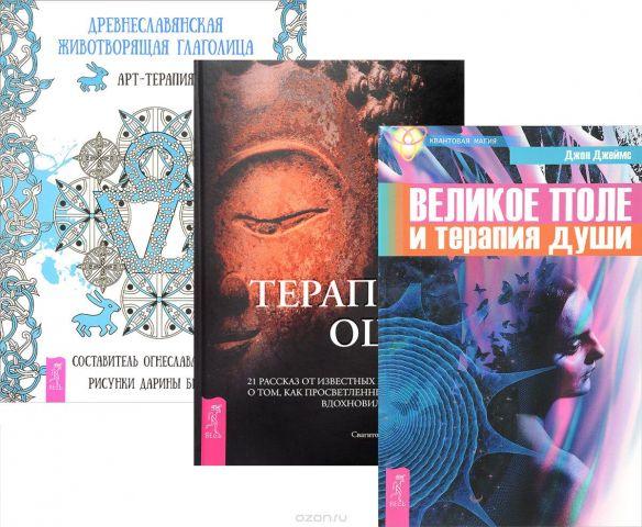 Терапия Ошо. Великое поле. Древнеславянская глаголица (комплект из 3 книг)
