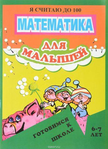 Математика для малышей. Я считаю до 100