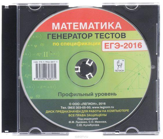 ЕГЭ-2016. Математика. Генератор тестов по спецификации. Профильный уровень. Электронная версия