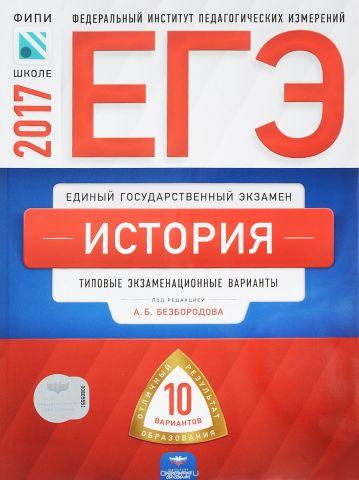 ЕГЭ-2017. История. Типовые экзаменационные варианты. 10 вариантов