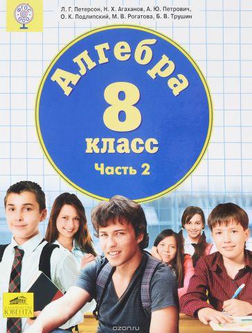 Алгебра. 8 класс. Учебник. В 3 частях. Часть 2