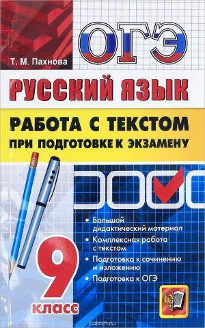 ОГЭ 2017. Русский язык. 9 класс. Работа с текстом при подготовке к экзамену